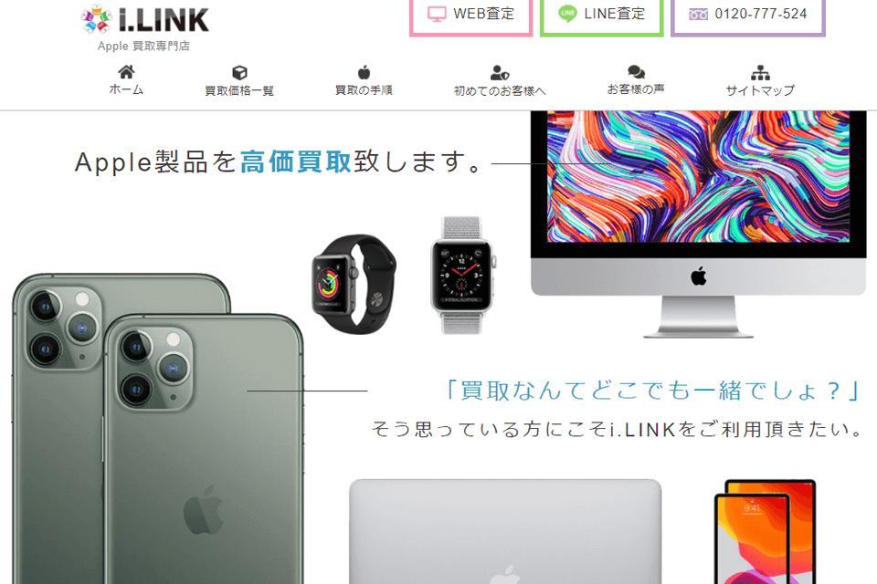 Apple製品の買取店iLinkのスクリーンショット