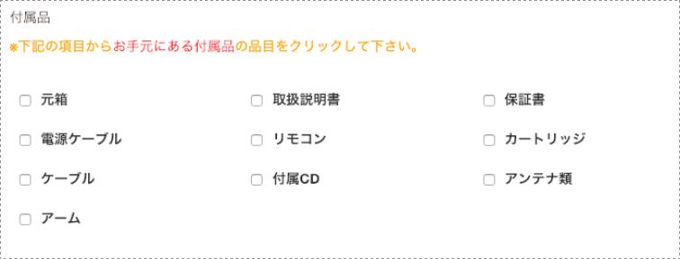査定フォームの付属品のチェックボックスの例