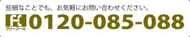 0120-777-524