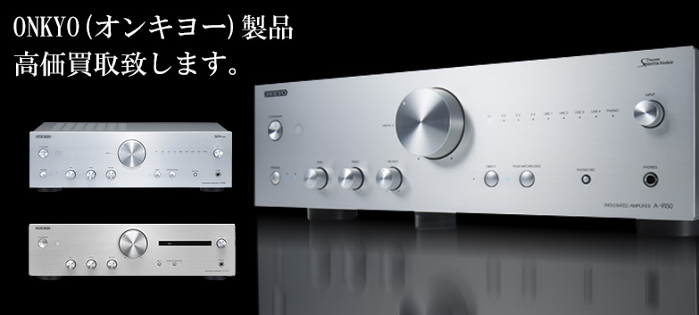 ONKYO(オンキヨー)の高価買取